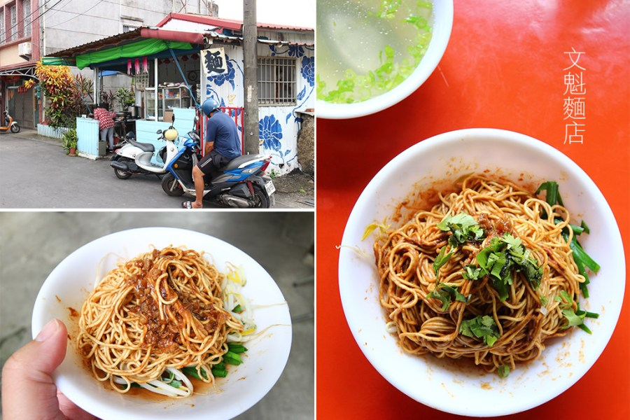 屏東 內埔在地的小麵攤,在外面生活這麼久,還是家鄉的那碗麵最對味 屏東縣內埔鄉 文魁麵店