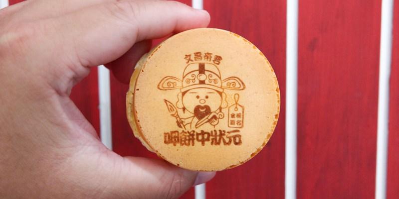 台南 新營午後小點心的新選擇,中壢來的車輪餅店,自吃送禮兩相宜 台南市新營區 馬祖新村 新營店