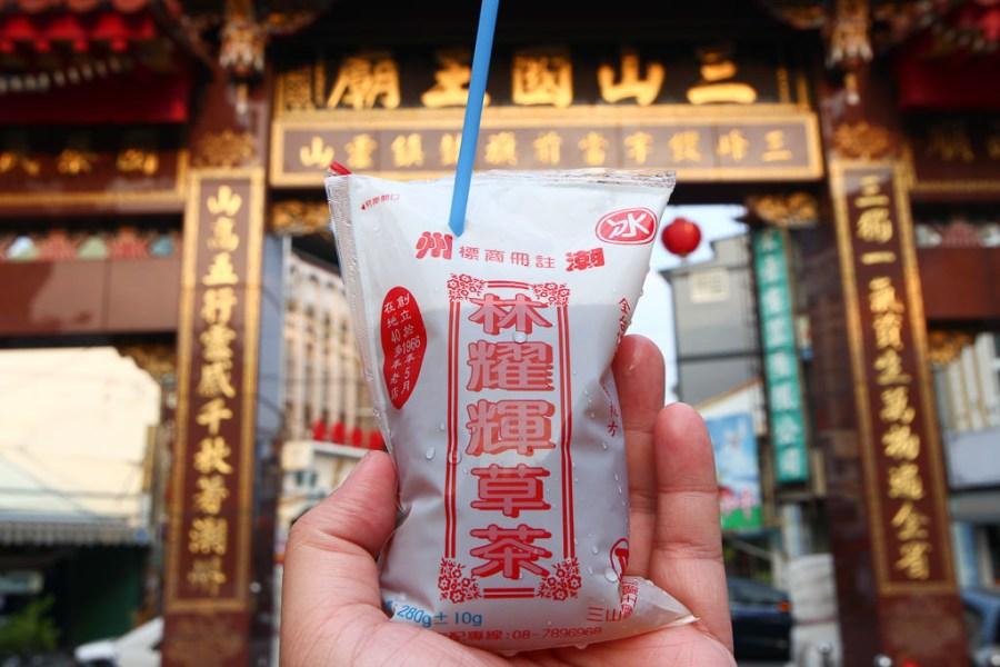 屏東 潮州三山國王廟前,開業半世紀的草茶老店 屏東縣潮州鎮|林耀輝草茶