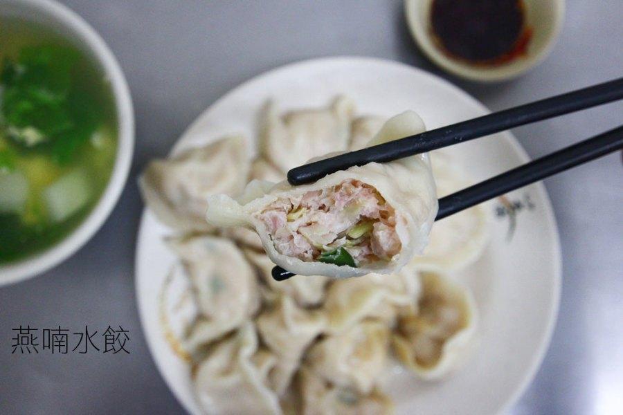 台南 東區人氣水餃店,肉餡飽滿又大顆,一次你能吃幾顆呢? 台南市東區|燕喃水餃