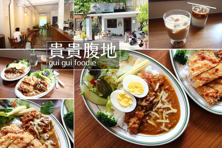 台南 帶點酸香搭配肉醬更加順口開胃的清新咖哩小店 台南市中西區 Guigui Foodie