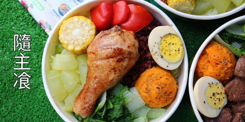 台南 平常吃太油膩了嗎?那今天吃個水煮餐,讓飲食均衡一下 台南市東區 隨主飡法式水煮專賣