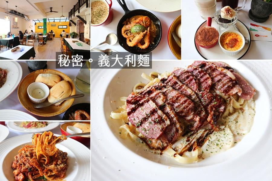 台南 東區環境好,口味佳,份量夠,約會聚餐的義大利麵口袋名單 台南市東區|秘密義大利麵