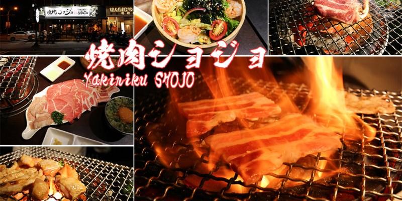 台南 作伙相揪到Shojo吃燒肉,氣氛歡樂,鮮美肉質配店員烤功,美味更加分 台南市安平區|Yakiniku SHOJO