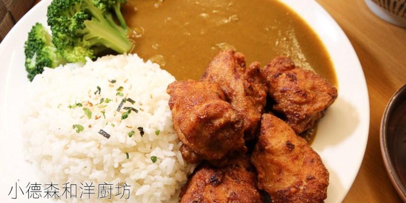 台南 小資族省錢用餐好選擇,價格實惠又可以吃飽的咖哩、丼飯店家 台南市北區 小德森和洋廚坊