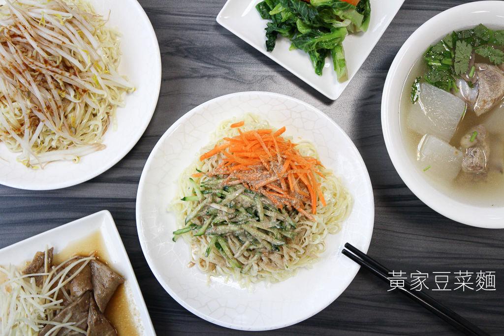 台南 歸仁人氣很旺的台式早午餐,涮嘴開胃豆菜麵,還有小菜湯品都不錯 台南市歸仁區|黃家古早味 肉嗲豆菜麵
