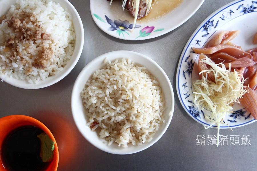 台南 鹽水在地人氣小吃,豬頭飯上沒有豬頭,豬頭大骨高湯炊煮成飯,口感獨特清香涮嘴 台南市鹽水區|鬍鬚豬頭飯