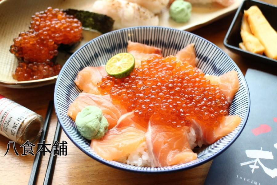 台南 鮭魚親子一碗吃,鮮橘紅色丼飯超誘人,棒球場周邊日式丼飯店 台南市中西區|八食本舖