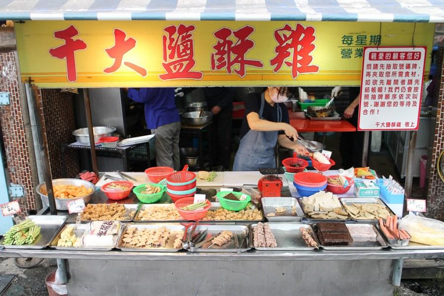 屏東 潮州除了郭董鹽酥雞外,另外一間在地人氣也頗旺的店家 屏東縣潮州鎮 千大鹽酥雞