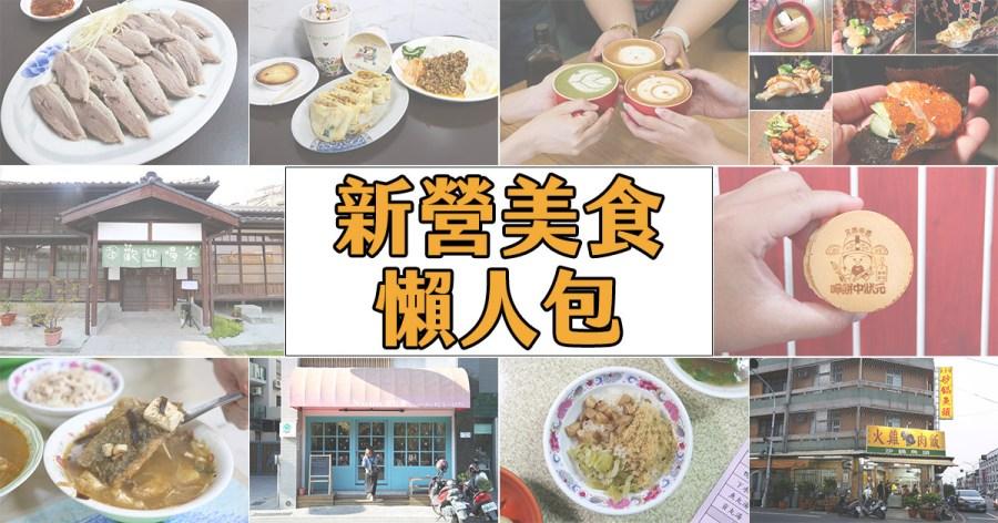 新營美食懶人包,用餐聚會吃小吃或宵夜都免煩惱!(2019/12月更新)