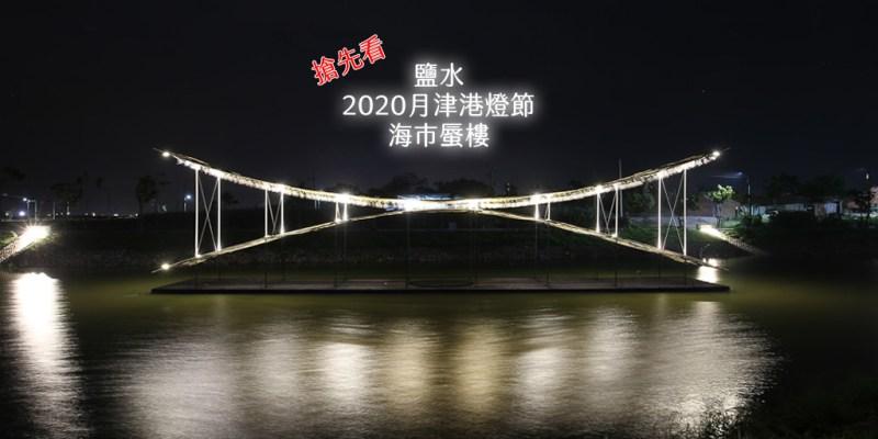 台南 月津港燈會2020是台南燈會的年度盛事,主題『海市蜃樓』若實似虛如夢似幻, 台南市鹽水區|月津港燈會