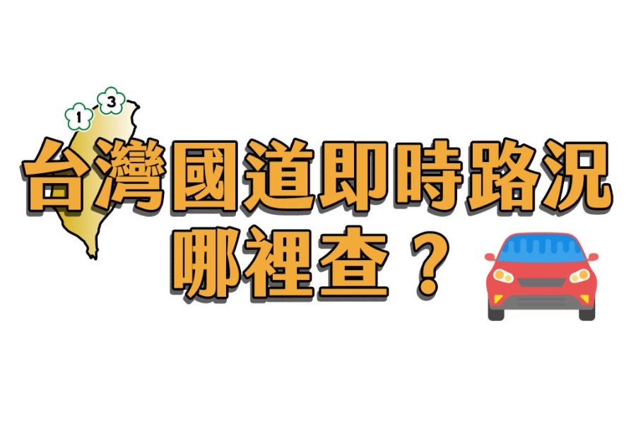 即時路況怎麼查?除了收聽廣播外,台灣國道車況路況查詢方法有這些