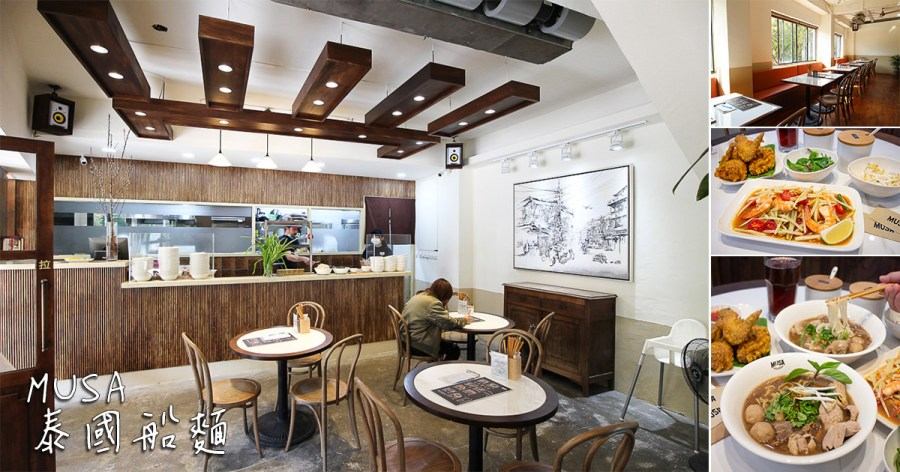 台南 美術二館附近絕美的異國料理店家,除了拍照超美之外,餐點也好吃,泰國船麵混搭中藥,好吃回味不違和! 台南市中西區|MUSA泰國船麵
