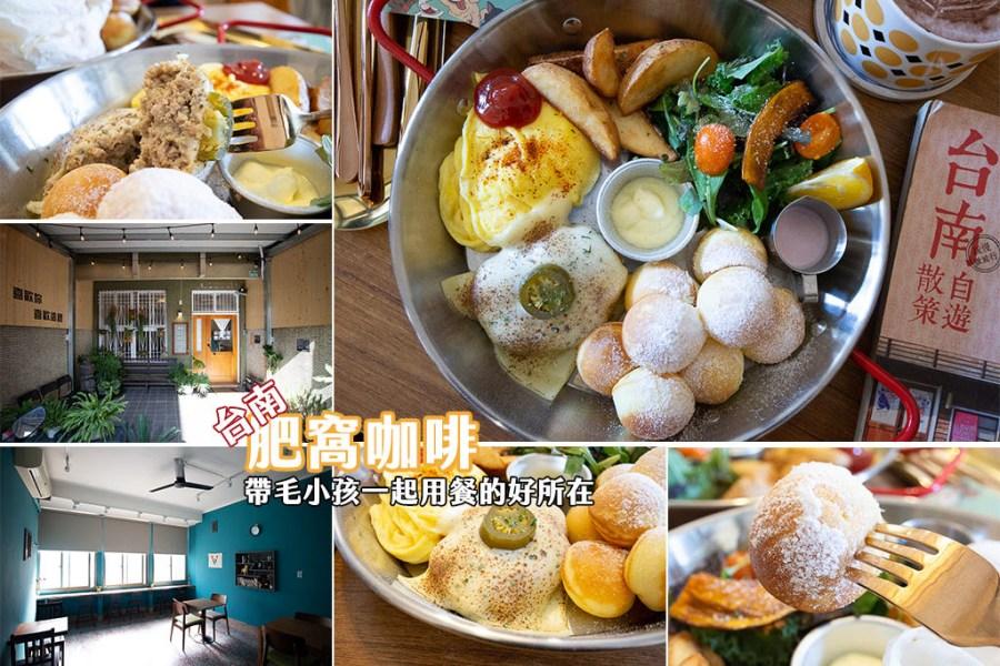 台南 帶毛小孩一同出外用餐放風的好所在,巷弄裡的寵物友善餐廳 台南市中西區|肥窩咖啡