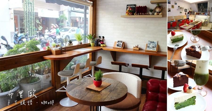 屏東 屏東公園附近,溫馨可愛的咖啡甜點店,午後約會吃下午茶的好所在 屏東市|布里歐手工烘焙‧咖啡