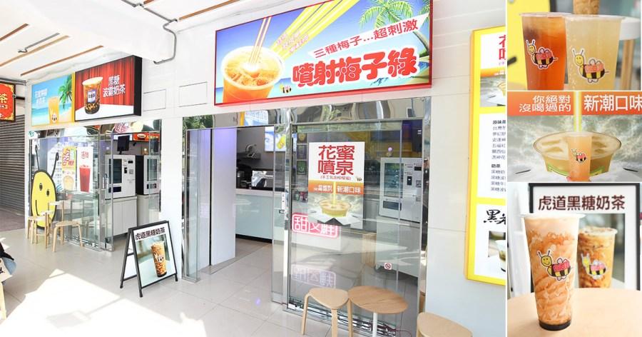 台南 經營10多年台南在地飲料品牌,人氣更勝連鎖飲料店家,金華門市避開人潮新店面,【噴】字系列飲品夏天清爽好滋味 台南市中西區|甜又鮮