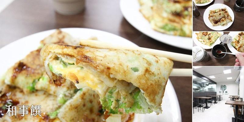台南 台南蛋餅新選擇,Q彈滑口的餅皮搭白菜更清爽,必淋【蔥蒜辣醬】讓涮嘴度爆表 台南市東區|和事饌