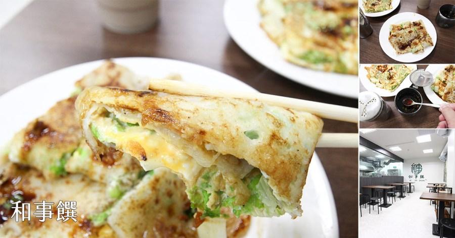 台南 台南蛋餅新選擇,Q彈滑口的餅皮搭白菜更清爽,必淋【蔥蒜辣醬】讓涮嘴度爆表 台南市東區 和事饌