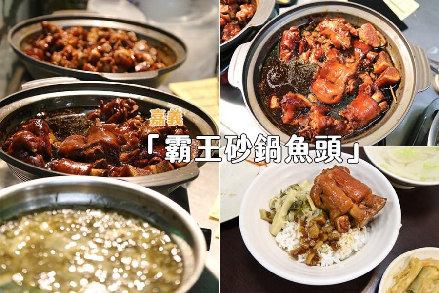 嘉義 這間雖說主打砂鍋魚頭,但沒想到豬腳中段意外的好吃欸! 嘉義市東區 嘉義霸王豬腳