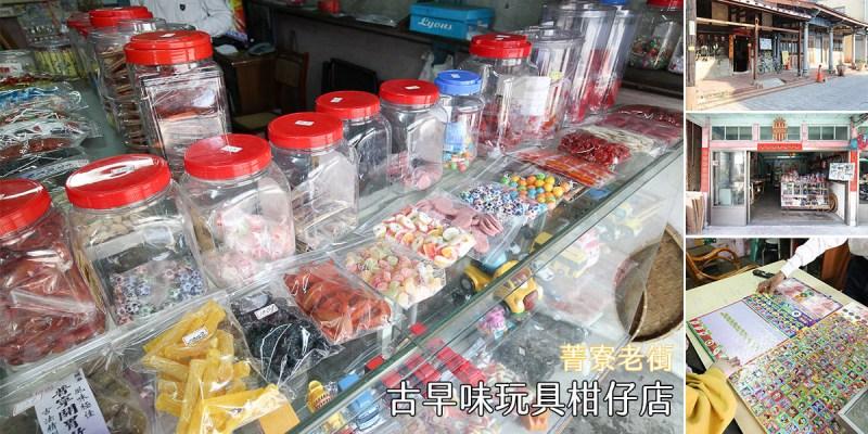 台南 那些年,我們一起逛的柑仔店,菁寮老街開業50年,小時候放學回家寫功課前,最佳挖寶的好去處 台南市後壁區 古早味玩具柑仔店