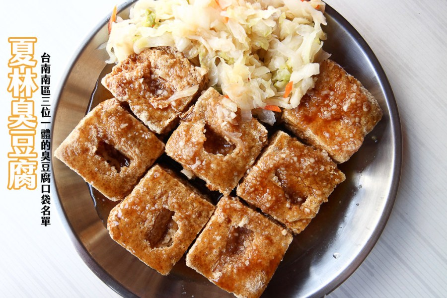 台南 南區臭豆腐三位一體人氣店家,只有台灣人才懂的好滋味 台南市南區|夏林臭豆腐