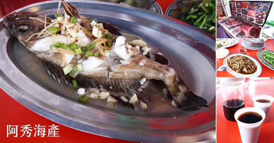 屏東 鵝鑾鼻燈塔外藏身民宅的鮮美好滋味,海產新鮮又好吃,讓人會想回味的好滋味 屏東縣恆春鎮 阿秀海產