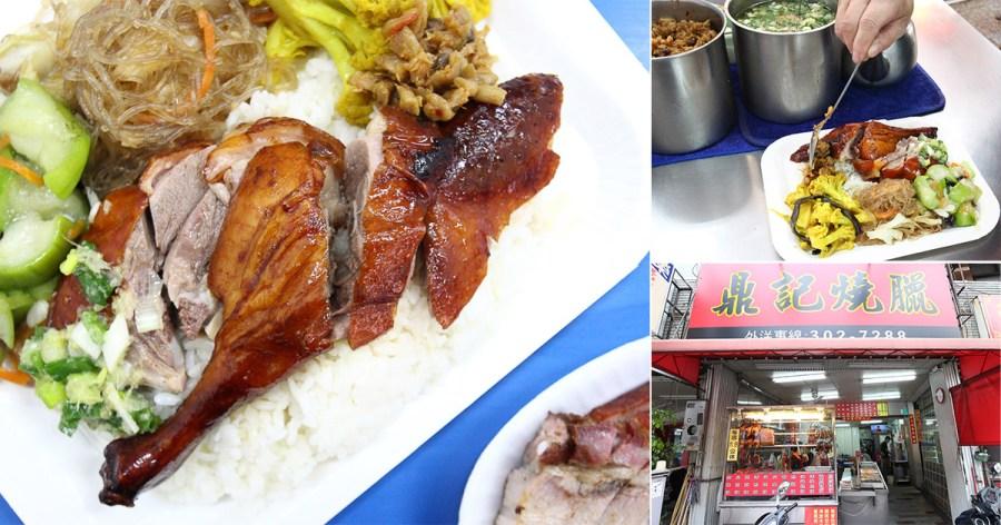 台南 永康餓鬼系便當店,飯量菜量給不少,還有那皮脆油豐肉軟的鴨腿,讓人超難忘 台南市永康區|鼎記燒臘