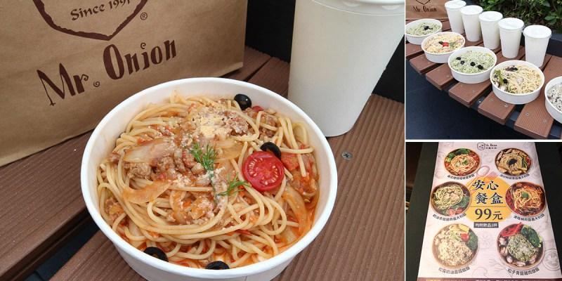 台南 南紡天蔥外帶餐盒新上市,6種安心餐盒均一價99元 台南市東區|Mr. onion天蔥牛排南紡店