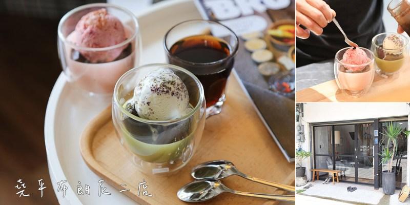 台南 巷弄裡舒適的布朗尼工作室,溫熱的布朗尼搭配冰淇淋,風味層次又調合 台南市中西區|堯平二店
