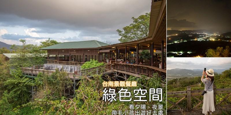 台南 看夜景夕陽好去處,除了絕美夜景外,也是一間玉井寵物友善景觀餐廳 台南市玉井區 綠色空間