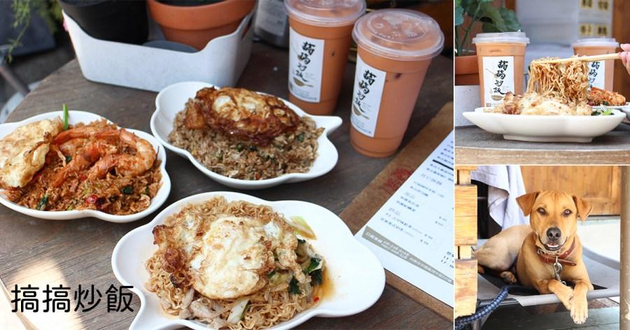 台南 以泰式為元素的炒飯店家,油香伴酸又透辣,讓人欲罷不能的涮嘴好滋味 台南市中西區|搞搞炒飯