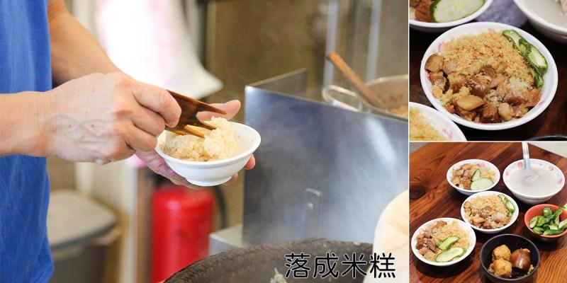 台南 赤嵌樓周邊,開業60年賣米糕30年的台南老店 台南市中西區 落成米糕