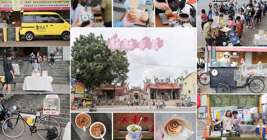 台南 一個帶點懷舊感的快閃新市集,每次錯過都不知道什麼時候會再有,逛一次10多攤新式攤車任你挑 台南市中西區|廟廟市集