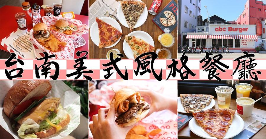 今天想要來點美式風格的粗曠好滋味,台南美式風格美食有哪些?