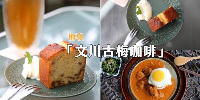 台南 深藏梅嶺的咖啡甜點店,磅蛋糕加了梅肉,滋味更加清爽順口 台南市楠西區|梅嶺文川古梅咖啡