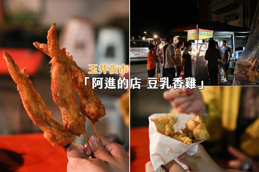 台南 玉井夜市人氣豆乳雞攤,涮嘴好滋味買上幾份回家配電視很可以 台南市玉井區|玉井夜市豆乳香雞