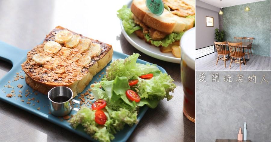 台南 高雄人氣早午餐店台南也吃得到,環境好拍餐點好吃,約會聚餐新選擇 台南市東區|愛開玩笑的人台南店