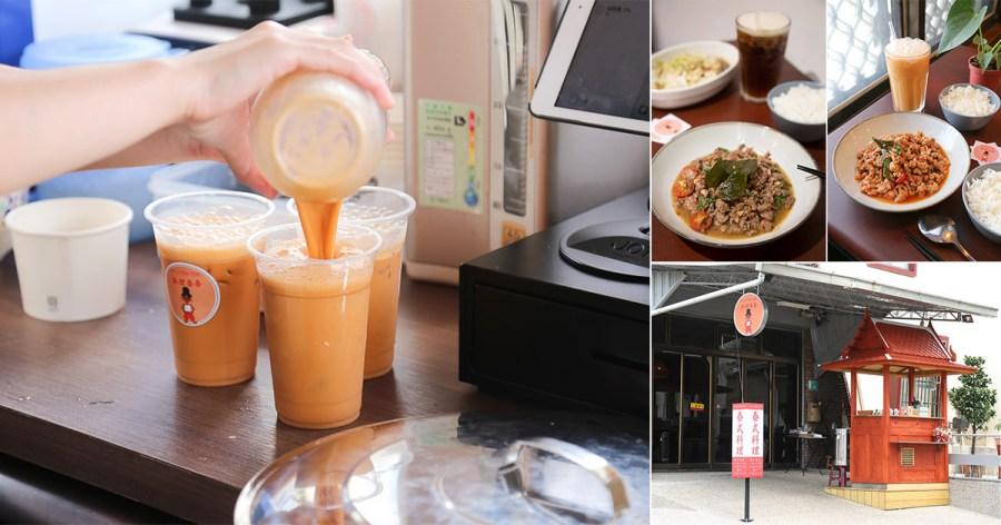 台南 德安百貨周邊深藏住宅區的泰式料理新店,打拋豬/牛,蝦醬高麗菜,各個都是白飯殺手 台南市南區|無理泰泰
