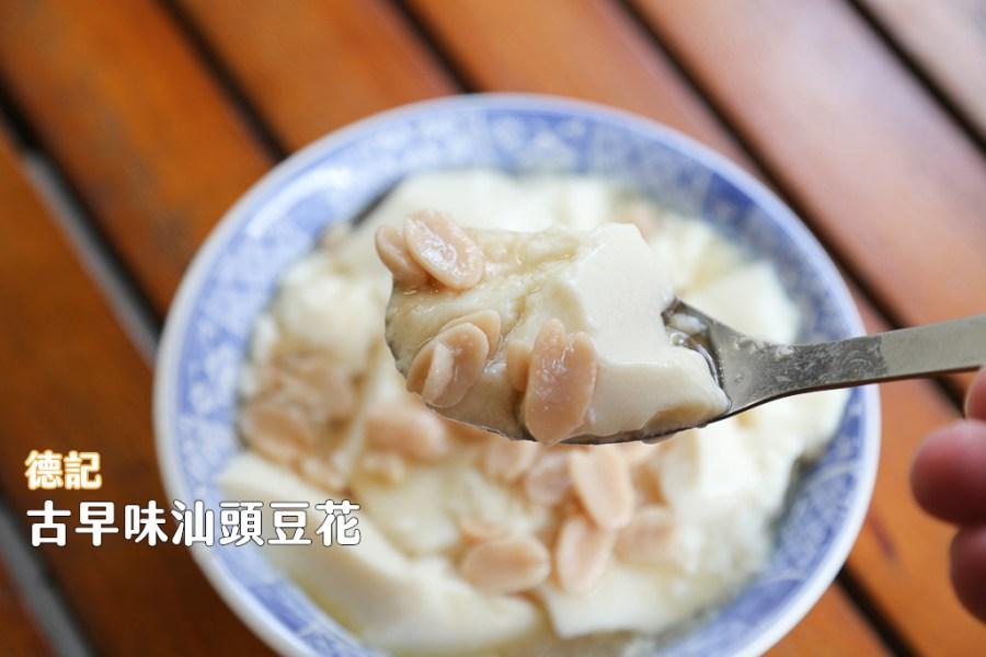 台南 台南豆花吃哪間?在中西區來上一碗口感彈嫩透著黃豆香氣的古早味汕頭豆花 台南市中西區|德記古早味汕頭豆花