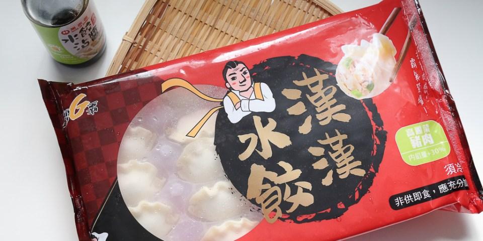 館長竟推水餃,漢漢水餃雖然小貴,但意外的好吃欸,是一個會想放在冷凍庫的雨天好選擇