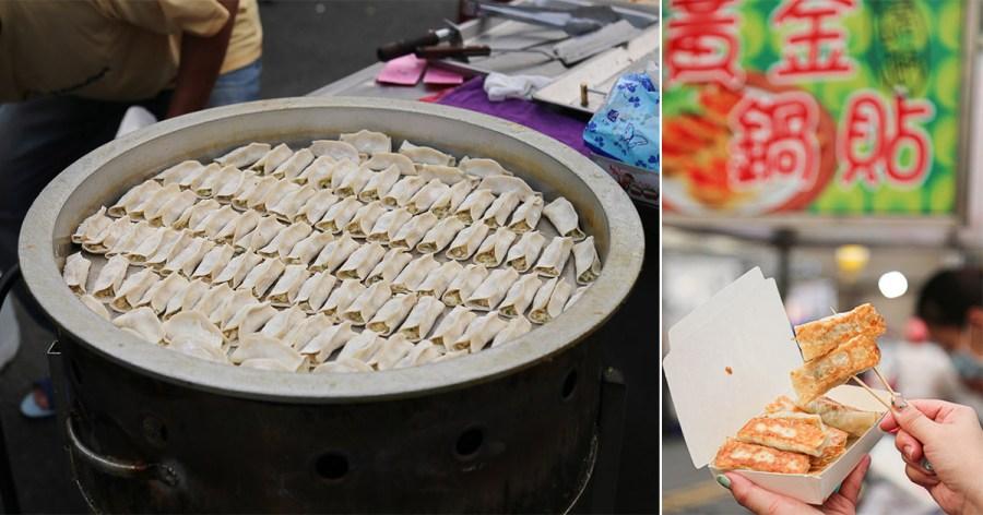 台南 底部香脆,皮透Q感,還有那帶有高麗菜的脆甜及肉餡鹹香的美味夜市鍋貼 台南市玉井區|豪佳黃金鍋貼