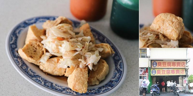屏東 萬丹不能錯過的在地人氣美食,只有台灣人才懂得臭香好滋味! 屏東縣萬丹鄉 阿國臭豆腐