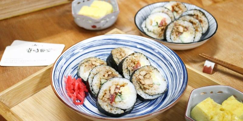 台南 安平市場的壽司小店,有別於傳統壽司,用老闆自製的味噌雞肉/豬肉為主料,風味協調又平順 台南市安平區|姿味食堂