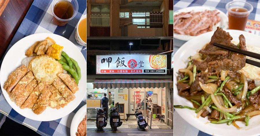 台南 成大和南紡之間的便當小店,主菜幾乎都好吃,肉質彈軟不柴,炸的炒的都不錯 台南市東區 呷飯食堂