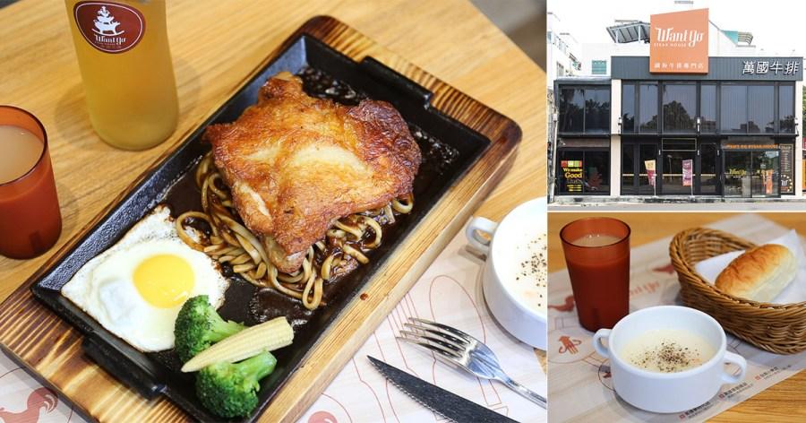 台南 瑞豐夜市人氣牛排店台南也吃的到,環境舒適口味好吃,約會聚餐好去處 台南市北區|萬國牛排