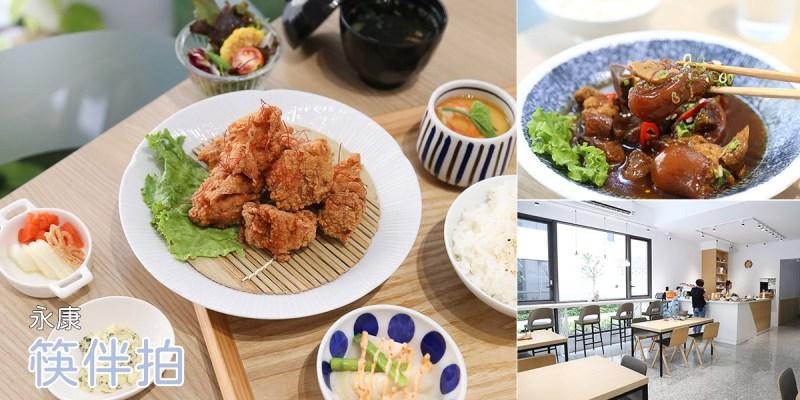 台南 永康復國路上,環境打造的舒適餐點又讓人處處驚豔的質感餐廳,和家人聚餐的好所在 台南市永康區 筷伴拍