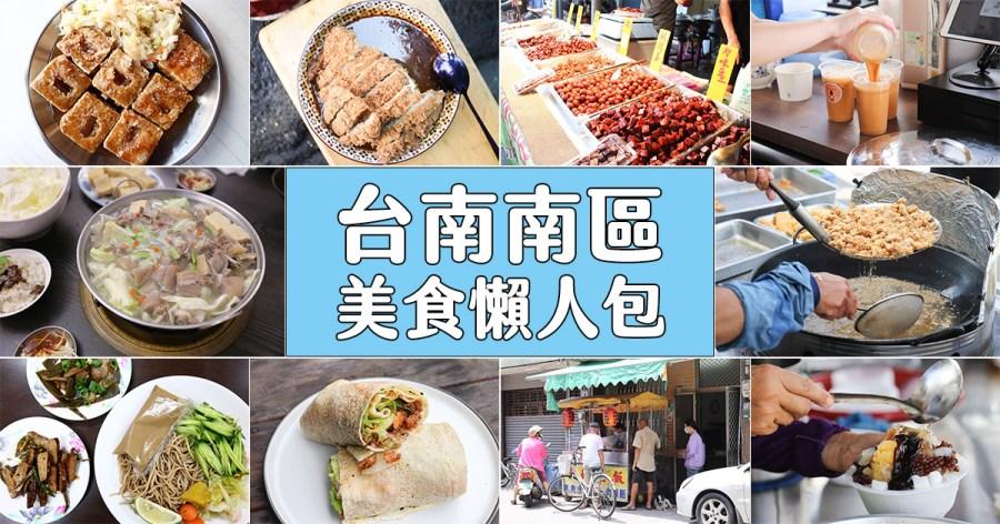 台南南區美食懶人包,南區美食15間,聚餐餐廳/在地小吃/市場美食(2020/12/1更新)