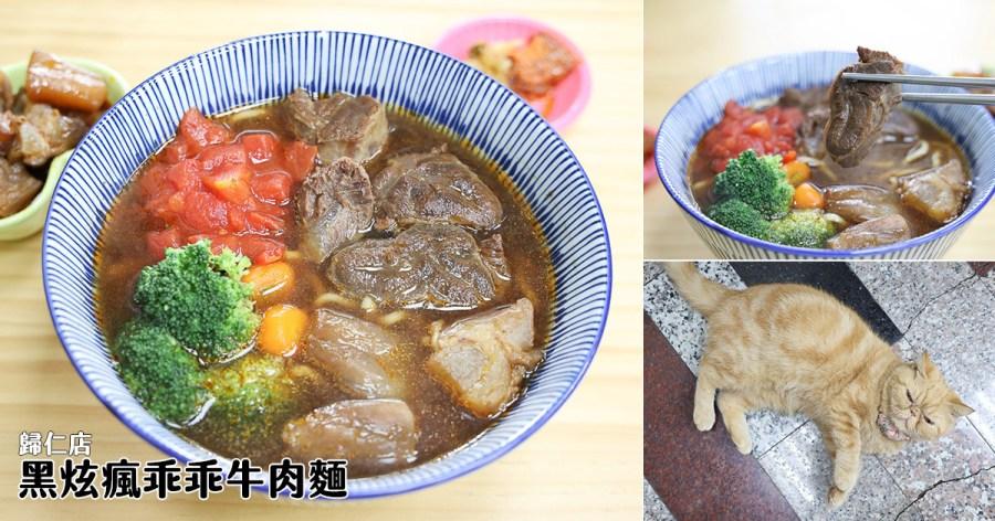 台南 歸仁吃牛肉麵的新選擇,而且還是歸仁寵物友善餐廳 台南市歸仁區|黑炫瘋乖乖牛肉麵