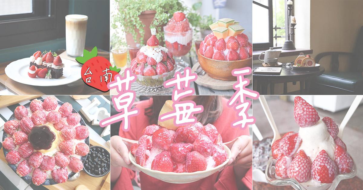 草莓風、瘋草莓,又到了一年一度的草莓季,歡迎來到台南草莓的伸展舞台,爆料草莓冰/雪花冰、草莓布朗尼、草莓飲料…各式草莓你想吃那一道?