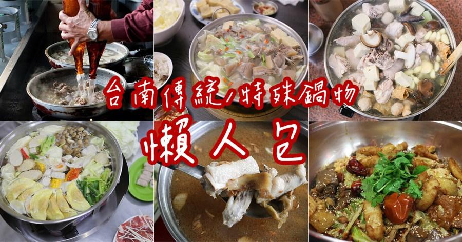 台南火鍋吃什麼?冬天這些台南必吃鍋物熊蓋讚!胡椒白菜雞/薑母鴨/梅子雞/羊肉爐,你想吃哪鍋?